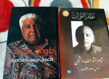 ديوان شعر(موفق محمد+مظفر النواب) جديد
