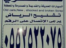 نشتري سيارات مصدومه تشليح الرياض 0552522075