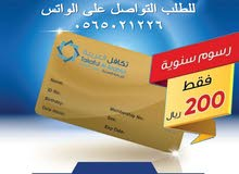 مندوب بطاقة تكافل العربية للرعاية الصحية