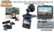 كاميرا تسجيل و تصوير داخل السيارات تصوير السرقة و الصدمات و تسجيل الحوادث بوضوح