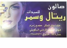 خلدا دوار السكر مجمع زمزم التجاري فوق البنك الأردني الكويتي