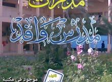 كتاب مذكرات مدرس وافد/بمكتبة العجيري