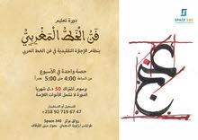 دورة تعليم فن الخط المغربي