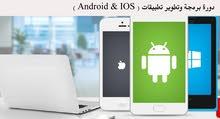 (((دورة تطوير وبرمجة تطبيقات (IOS + Android))).
