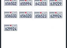 للبيع ارقام سيارات