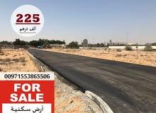 متوفر أرض سكنية بسعر 225 ألف درهم تملك حر لكل الجنسيات قريب حديقة الحميدية .. تصريح G+2