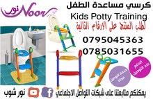 قاعدة تواليت و كرسي مساعدة الطفل استعمال المرحاض