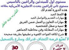 دورة المحادثة الأقوى في الأردن