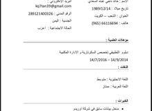 الكويت - الشعب