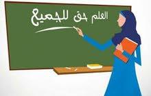 معلمة اردنية لجميع المواد