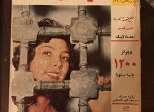 مجلة قديمة عام 1960 & 1961
