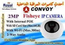 كاميرات مراقبة عين السمكة IP  ماركة CONVOY