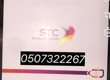 رقم stc للبيع