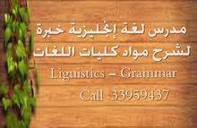 مدرس لغة إنجليزية خبرة لتدريس مواد كليات اللغات