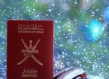 للعمل أو الإستثمار في سلطنة عمان