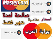 بطاقة ماستر كارد إلكترونية