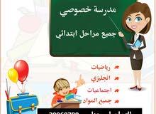 معلمة تربوية متخصصة ومستعدة لتأسيس وتدريس