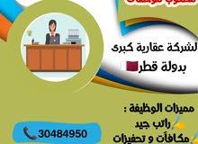 مطلوب موظفات للعمل في شركة عقارات بدولة قطر