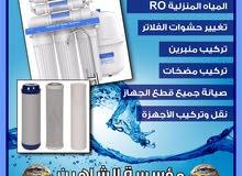 مؤسسة حازم الشاهين لفلاتر المياه المنزلية