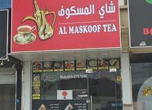 شاي المسكوف للبيع / موقع ممتاز حداً