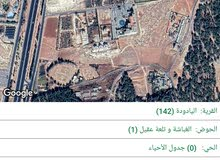 قطعه ارض للبيع في الاردن عمان مقابل فندق أوبال سعر 4 مليون و305 الف دينار اردني