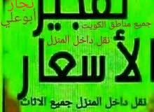 نقل عفش الزهراء جميع مناطق الكويت