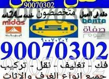 هاف لوري نقل عفش ونجار أبو حسين