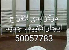 ايجار تكييف عمودى لافراح والحفلات والمنسبات 50057783