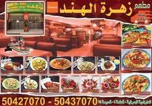مطعم زهرة الهند 50437070