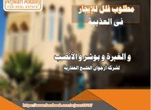مطلوب فلل للايجار في العذيبة و بوشر و الانصب و الخوير لشركة ارجوان الخليج