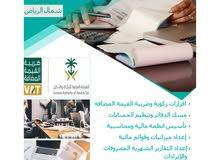 محاسب خبرة - يبحث عن عمل جزئي -  شمال الرياض