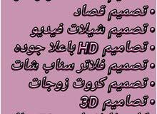 تصميم شعارات و اعلانات بارخص الاسعار تبدا من 50