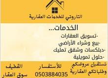 حلول تمويلية للعقارات مع دعم وزارة الإسكان
