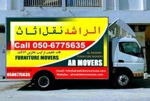 شركة الراشد نقل اثاث أبوظبي 0506775635