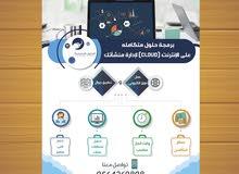 تصميم وبرمجة برامج ادارية على الإنترنت