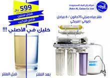 » شركة أجهزة فلاتر تحلية المياه المنزلية