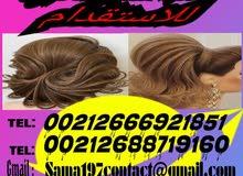 نوفر من المغرب كوافيرات و موظفات تجميل خبرة 00212688719160