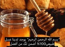 عسل طلح وسدر