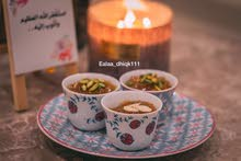 حلوى عمانيه