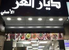 مطعم مشويات و شاورما و فطاير