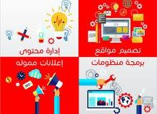 إدارة محتوى و تسويق إلكتروني