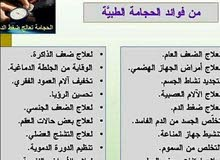 حجامة   أبو عمر       97462504