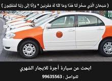 ابحث عن سيارة أجرة للايجار الشهري
