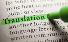مترجم خبرة كبيرة بمختلف التخصصات