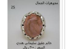 مجوهرات الجمال