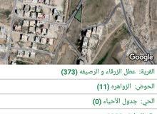 من المالك مباشرة قطعه أرض في منطقه شومر على الشارع واجهتها على الشارع 27 متر