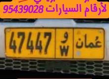رقم: 47447 و