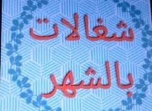 ام عبد الله