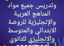 مدرسة لبنانية مستعدة لتأسيس وتدريس جميع المواد لجميع المراحل واللغة الانجليزية ل