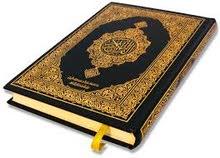 محفظة قران كريم